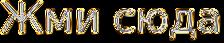 3869356_0_92a3e_7b7352ec_XXXL_jpg (224x43, 18Kb)
