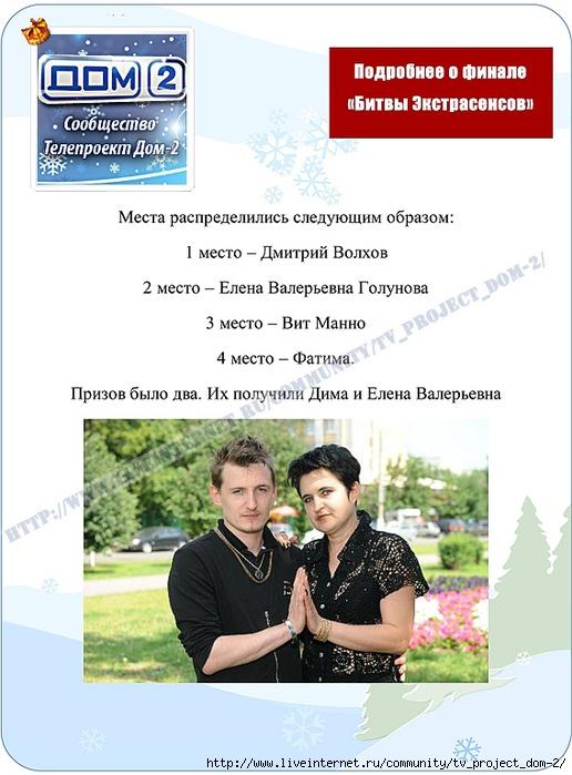 Влад Кадони 95283799_large_4611276_Mesta_raspredelilis_sledyushim_obrazom