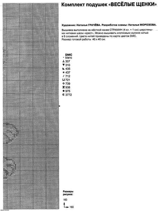 Вышивка крестиком подушек — собачки/1356171004_3a (525x700, 32Kb)