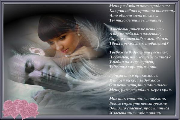 Любовь в стихах на открытках