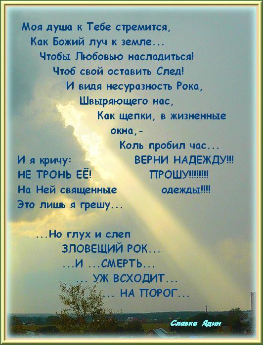 ярких стихи на православную тематику хорошем состоянии, обслужено