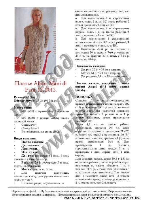 Вязаное платье зимнее спицами схема