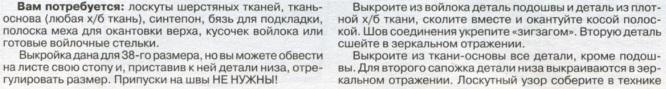 4121583_domsapogsr1 (666x89, 39Kb)