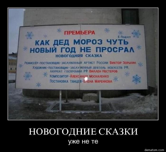 145220-novogodnie_skazki_uje_ne_te (700x643, 77Kb)
