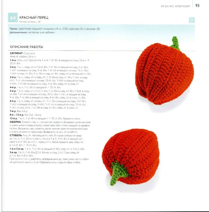 Вязание крючком фруктов с описанием 346