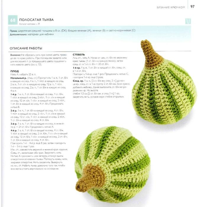 Вязание крючком фруктов с описанием 795