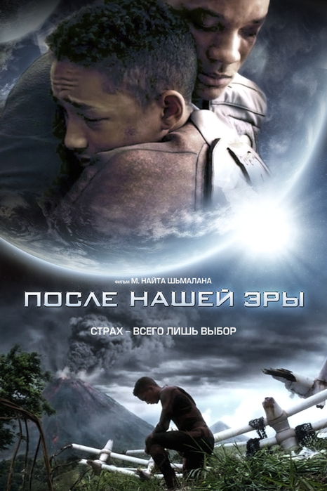 kinopoisk.ru-After-Earth-2020222 (466x700, 264Kb)