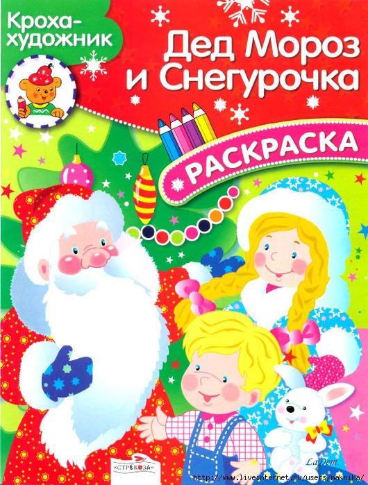 4663906_Ded_Moroz1 (530x700, 359Kb)