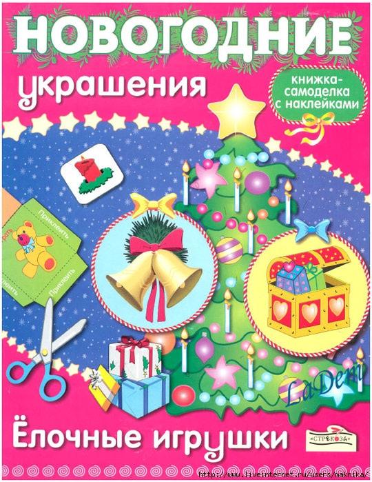 4663906_Yolochnie_igryshki1 (540x700, 353Kb)