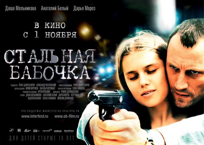 1356258659_kinopoiskruStalnayababochka1987559 (700x500, 122Kb)