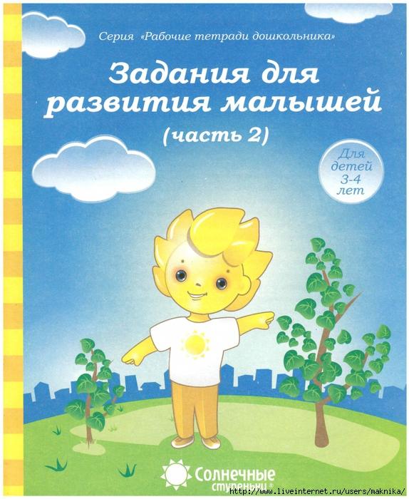 4663906_oblojkachast2 (574x700, 361Kb)