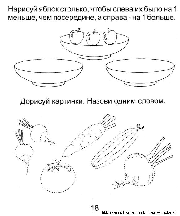 Раскраски овощей для детей 3 4 лет - 10