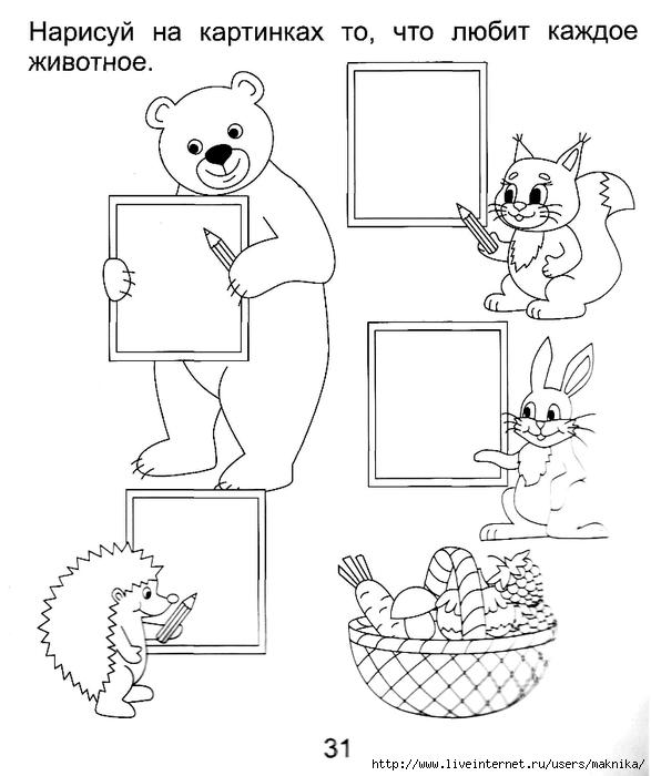 для детей 4 5 лет: