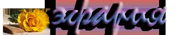 1356291823_logo1 (360x71, 40Kb)
