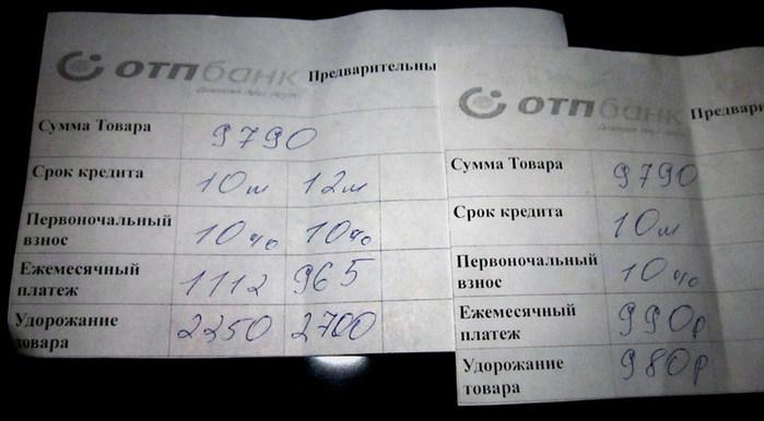 683232_publichnaya_oferta (700x386, 62Kb)