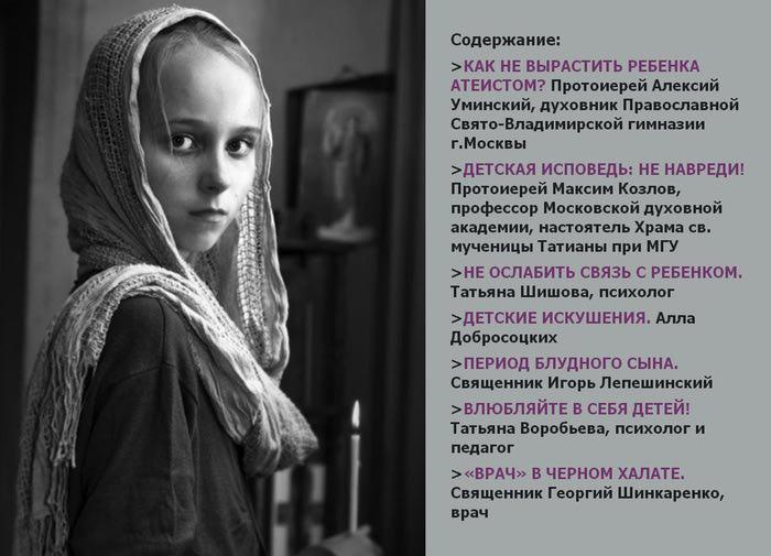 1356302709__dlya_prostuyh_SODERZHANIE (800x577, 90Kb)