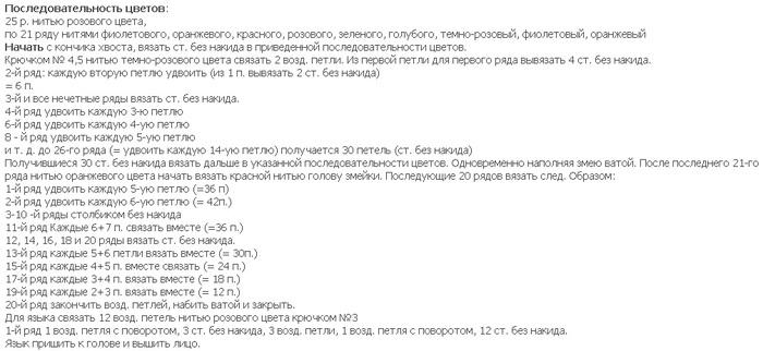 simvol-goda-kruchkom1 (700x322, 69Kb)