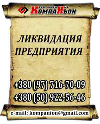 Ликвидация предприятия/5146534_likvidaciya_predpriyatiya (200x248, 72Kb)