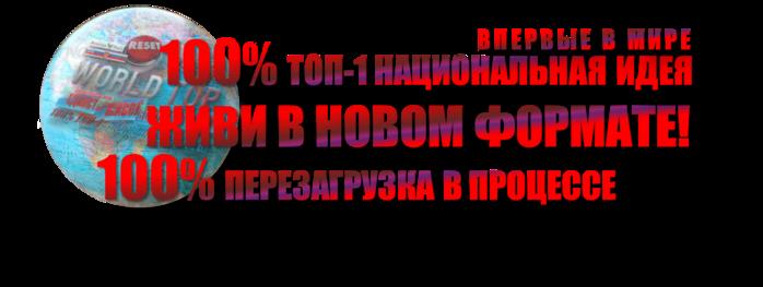 3084963_11_11_18_1_ (287x70, 9Kb)/3084963_FLAG_WTOP (700x124, 89Kb)/3084963_WORLDTOP_EDINSTVO_JIVOI_VSECELOSTNOSTI_VSEPLANETARNAYa_PROGRMMA_10_15_3_WORLDTOP_UNITY_OF_THE_LIVING_ALLINTEGRITY_RELOAD_THE_PROCESS_PRIGLAShENIE_NA_KONFERENCIU__TESTDRAIV (700x280, 130Kb)/3084963_WORLDTOP_EDINSTVO_JIVOI_VSECELOSTNOSTI_VSEPLANETARNAYa_PROGRMMA_10_20_WORLDTOP_UNITY_OF_THE_LIVING_ALLINTEGRITY_RELOAD_THE_PROCESS_PRIGLAShENIE_NA_KONFERENCIU__TESTDRAIV_1_ (700x263, 139Kb)