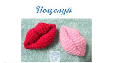 Вязаный поцелуй/3881963_poceluy (369x202, 35Kb)