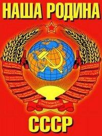 СССР - Наша Родина - СССР! (200x267, 21Kb)