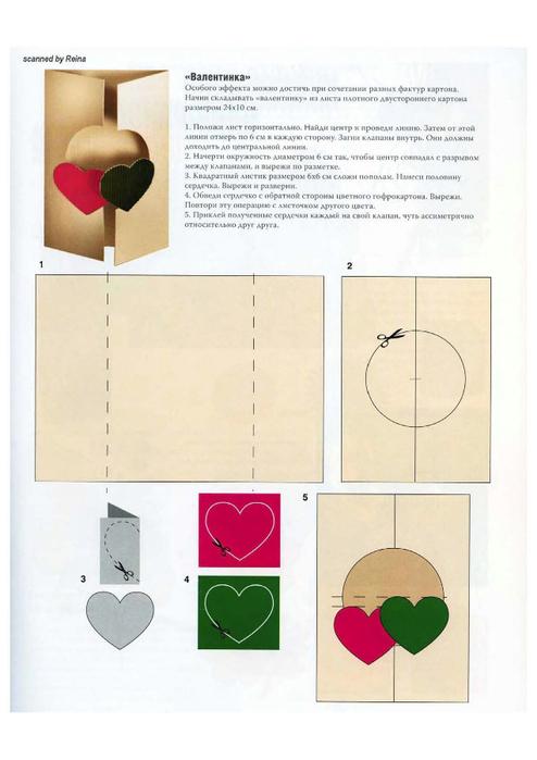 Поделки из бумаги и картона.Вырезай и склеивай!_Page_14 (494x700, 235Kb)