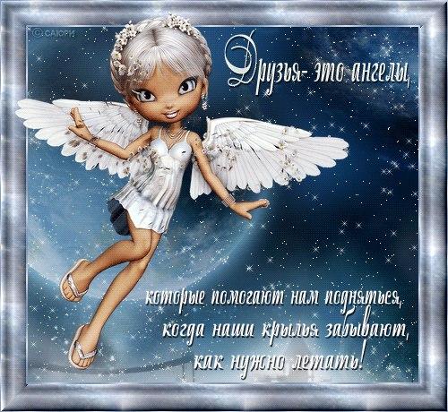 др.ангелы (500x460, 87Kb)