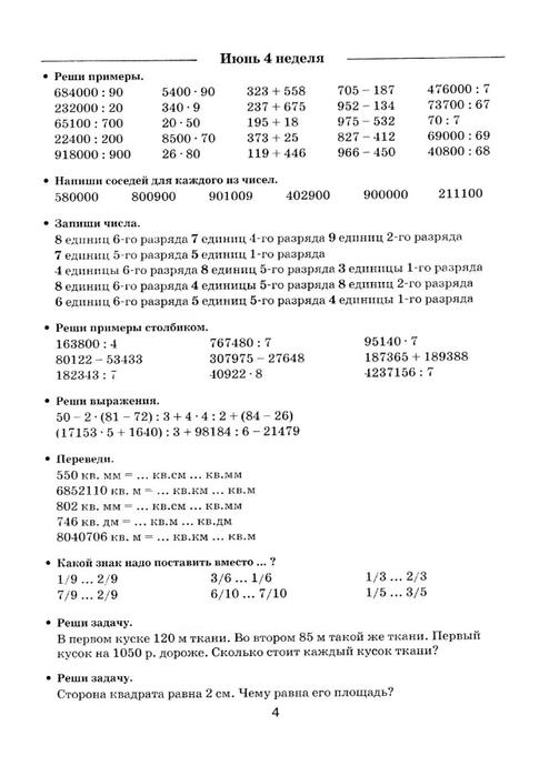 Задание на лето математика 6 класс с ответами
