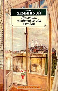 Ernest_Heminguej__Prazdnik_kotoryj_vsegda_s_toboj (200x313, 31Kb)