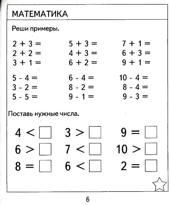 Задания в картинках для дошкольников по математике 67 лет 3