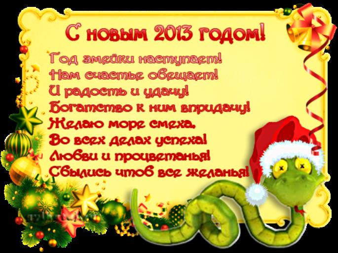 pozdravleniya-stixi-pro-novyj-god-pozhelaniya-v-stixax21 (685x514, 673Kb)