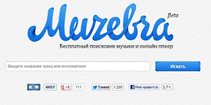 Muzebra - это первый в Рунете бесплатный поисковик музыки