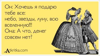 1356617882_atkritka_1331749320_178 (425x237, 84Kb)