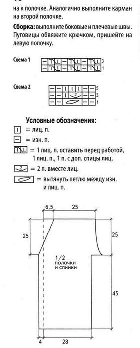 фф3 (281x700, 71Kb)
