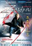 Превью ZATOICHI-poster (490x700, 322Kb)