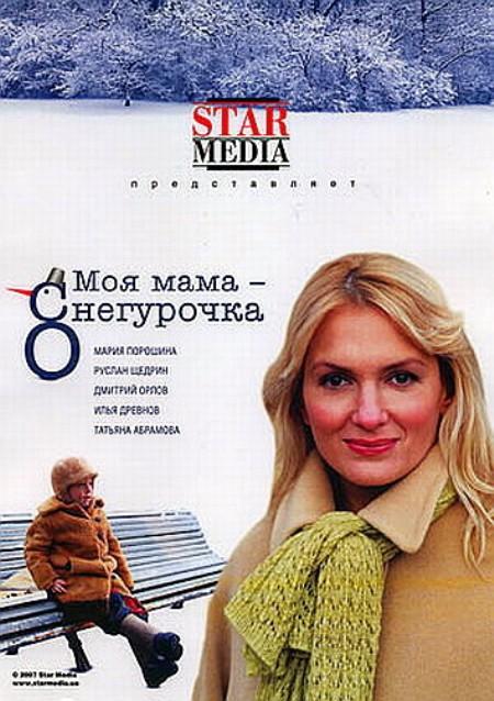 Моя мама снегурочка DVD-5 2007 Drama скачать торрент бесплатно.