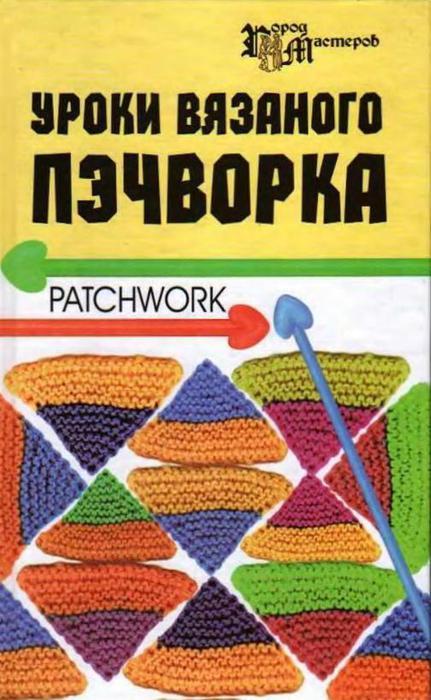 Уроки вязаного пэчворка (431x700, 59Kb)