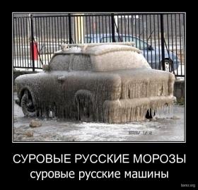 826057-2010.07.30-06.58.29-suroviye_mashiniy (280x269, 60Kb)