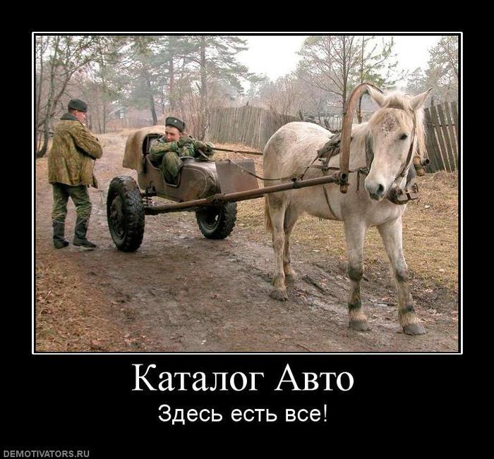 1323747277_468269_katalog-avto (700x651, 79Kb)