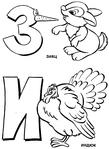 Превью заяц индюк (511x700, 124Kb)