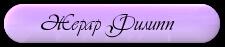 4940887_dufenes (225x47, 8Kb)/4940887_filipp (225x47, 9Kb)