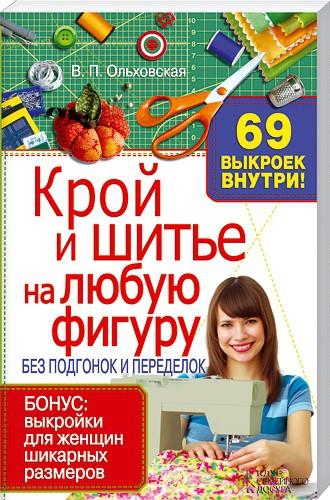 kroy-i-shytie2013 (330x500, 154Kb)