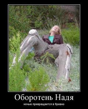 56877748_oboroten-nadya_thumbnail (282x350, 19Kb)