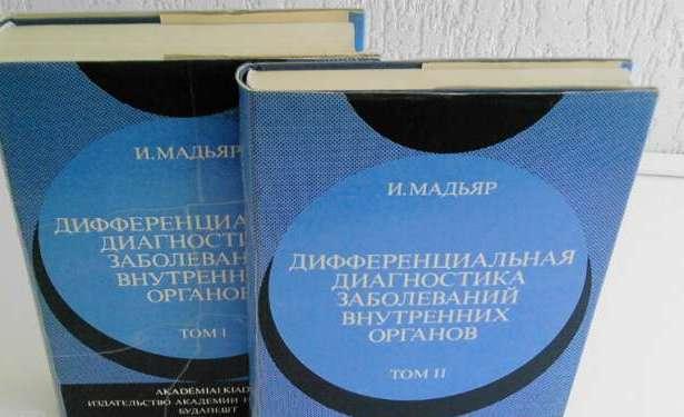 Мадьяр в 2-х томах (615x375, 27Kb)