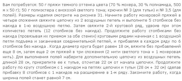 beret_transformer_otlicno.ru_ (603x270, 17Kb)