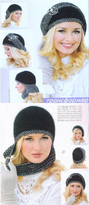 beret_transformer_otlicno.ru-2 (306x700, 331Kb)