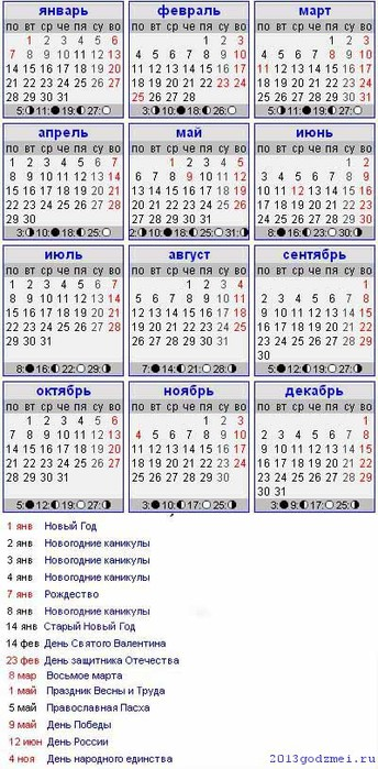kalendprazdnikov2 (344x700, 104Kb)