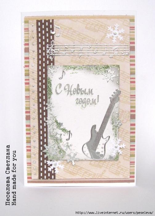 открытка гитара подпись2 (503x700, 276Kb)
