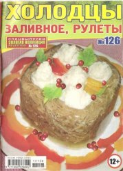 2920236_1355584820_zolotayakollekciya1262012 (179x250, 16Kb)