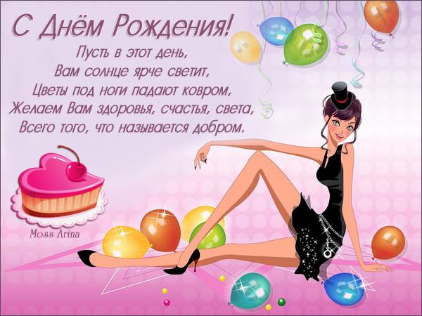 Молодежное поздравление девушке с днем рождения
